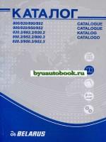 Каталог сборочных единиц и деталей трактора Беларус 800 / 820 / 890 / 892 / 900 / 920 / 950 / 952