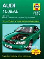 Руководство по ремонту и эксплуатации Audi 100 / Audi A6. Модели с 1991 по 1997 год выпуска, оборудованные бензиновыми и дизельными двигателями
