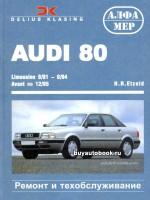 Руководство по ремонту, инструкция по эксплуатации Audi 80. Модели с 1991 по 1995 год выпуска, оборудованные бензиновыми и дизельными двигателями