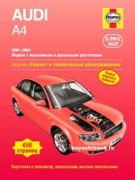 Руководство по ремонту и эксплуатации Audi А4. Модели с 2001 по 2004 год выпуска, оборудованные бензиновыми и дизельными двигателями