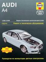 Руководство по ремонту и эксплуатации Audi А4. Модели с 2005 по 2008 год выпуска, оборудованные бензиновыми и дизельными двигателями