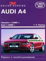 Руководство по ремонту и эксплуатации Audi А4. Модели с 2007 года выпуска, оборудованные бензиновыми и дизельными двигателями