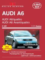 Руководство по ремонту и эксплуатации Audi А6 / A6 Avant. Модели с 1997 года, оборудованные бензиновыми и дизельными двигателями