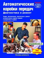 Руководство по ремонту автоматических коробок передач (АКП)