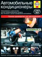 Руководство по ремонту автомобильных кондиционеров