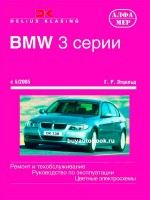 Руководство по ремонту и эксплуатации BMW 3. Модели с 2005 года выпуска, оборудованные бензиновыми и дизельными двигателями