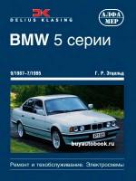 Руководство по ремонту, инструкция по эксплуатации BMW 5. Модели с 1987 по 1995 год выпуска, оборудованные бензиновыми и дизельными двигателями