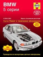 Руководство по ремонту и эксплуатации BMW 5. Модели с 1996 по 2003 год выпуска, оборудованные бензиновыми двигателями