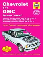 Руководство по ремонту и эксплуатации Chevrolet S-10 / GMC Sonoma. Модели с 1994 по 2001 год выпуска, оборудованные бензиновыми двигателями