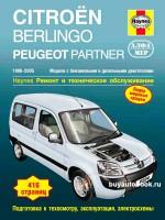 Руководство по ремонту и эксплуатации Citroen Berlingo / Peugeot Partner. Модели с 1996 по 2005 год выпуска, оборудованные бензиновыми и дизельными двигателями