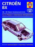 Руководство по ремонту и эксплуатации Citroen BX. Модели с 1983 по 1994 год выпуска, оборудованные бензиновыми двигателями