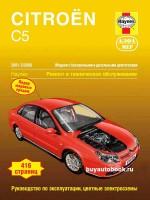 Руководство по ремонту и эксплуатации Citroen C5 / С5 Break. Модели с 2001 по 2008 год выпуска, оборудованные бензиновыми и дизельными двигателями