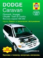 Руководство по ремонту и эксплуатации Dodge Caravan / Plymouth Voyager / Chrysler Town / Country. Модели с 1996 по 2002 год выпуска, оборудованные бензиновыми двигателями