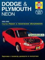 Руководство по ремонту и эксплуатации Dodge Neon / Plymouth Neon. Модели с 2000 по 2005 год выпуска, оборудованные бензиновыми двигателями