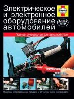 Руководство по ремонту электрического и электронного оборудования автомобиля в фотографиях