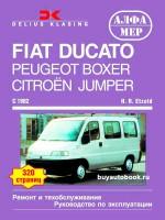Руководство по ремонту и эксплуатации Fiat Ducato / Peugeot Boxer / Citroen Jumper. Модели с 1982 года выпуска, оборудованные бензиновыми и дизельными двигателями