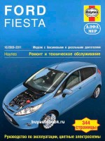 Руководство по ремонту и эксплуатации Ford Fiesta. Модели с 2008 по 2011 год выпуска, оборудованные бензиновыми и дизельными двигателями