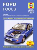 Руководство по ремонту и эксплуатации Ford Focus. Модели с 1998 по 2001 год выпуска, оборудованные бензиновыми и дизельными двигателями