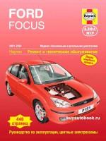 Руководство по ремонту, инструкция по эксплуатации Ford Focus. Модели с 2001 по 2004 год выпуска, оборудованные бензиновыми и дизельными двигателями