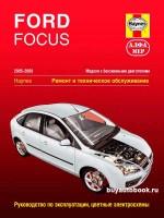 Руководство по ремонту и эксплуатации Ford Focus. Модели с 2005 по 2009 год выпуска, оборудованные бензиновыми двигателями