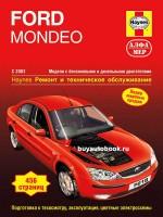 Руководство по ремонту и эксплуатации Ford Mondeo. Модели с 2003 года выпуска, оборудованные бензиновыми и дизельными двигателями