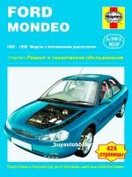 Руководство по ремонту и эксплуатации Ford Mondeo. Модели с 1993 года выпуска, оборудованные бензиновыми двигателями