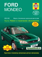 Руководство по ремонту и эксплуатации Ford Mondeo. Модели с 2000 по 2003 год выпуска, оборудованные бензиновыми и дизельными двигателями
