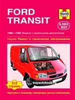 Руководство по ремонту и эксплуатации Ford Transit. Модели с 1986 по 1999 год выпуска, оборудованные дизельными двигателями