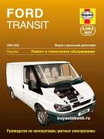 Руководство по ремонту и эксплуатации Ford Transit. Модели с 2000 года выпуска, оборудованные дизельными двигателями