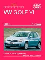 Руководство по ремонту и эксплуатации Volkswagen Golf 6. Модели с 2008 года выпуска, оборудованные бензиновыми и дизельными двигателями