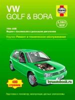 Руководство по ремонту и эксплуатации Volkswagen Golf 4 / Bora. Модели с 1998 по 2000 год выпуска, оборудованные бензиновыми и дизельными двигателями