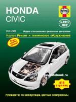Руководство по ремонту и эксплуатации Honda Civic. Модели с 2001 по 2005 год выпуска, оборудованные бензиновыми и дизельными двигателями