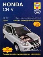 Руководство по ремонту и эксплуатации Honda CR-V. Модели с 2002 по 2006 года выпуска, оборудованные бензиновыми и дизельными двигателями