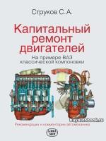 Капитальный ремонт двигателей ВАЗ (2-е издание)