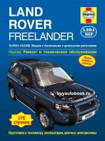 Руководство по ремонту и эксплуатации Land Rover Freelander. Модели с 2003 по 2006 год выпуска, оборудованные бензиновыми и дизельными двигателями