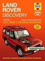Руководство по ремонту и эксплуатации Land Rover Discovery. Модели с 1998 по 2004 год выпуска, оборудованные дизельными двигателями