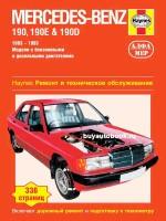 Руководство по ремонту и эксплуатации Mercedes-Benz 190 / 190E / 190D. Модели с 1982 по 1993 год выпуска, оборудованные бензиновыми и дизельными двигателями