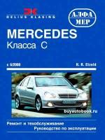 Руководство по ремонту и эксплуатации Mercedes C-Class W203. Модели с 2000 года выпуска, оборудованные бензиновыми и дизельными двигателями