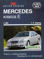Руководство по ремонту и эксплуатации Mercedes E-Class W210. Модели с 1995 по 2002 год выпуска, оборудованные бензиновыми и дизельными двигателями