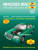 Руководство по ремонту и эксплуатации Mercedes C-Class W202. Модели с 1993 по 2000 год выпуска, оборудованные бензиновыми и дизельными двигателями