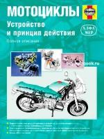 Устройство и принцип действия мотоцикла. Электрические схемы мотоциклов