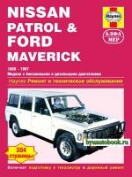 Руководство по ремонту и эксплуатации Nissan Patrol / Ford Maverick. Модели с 1988 по 1997 год выпуска, оборудованные бензиновыми и дизельными двигателями