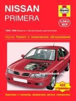 Руководство по ремонту и эксплуатации Nissan Primera. Модели с 1990 по 1999 год выпуска, оборудованные бензиновыми двигателями