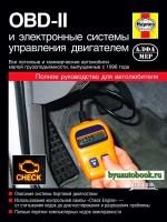 Руководство по ремонту электронных системы управления двигателем OBD-2