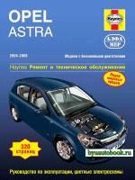 Руководство по ремонту и эксплуатации Opel Astra. Модели с 2004 по 2008 год выпуска, оборудованные бензиновыми двигателями