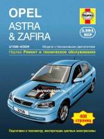 Руководство по ремонту и эксплуатации Opel Astra / Opel Zafira. Модели с 1998 по 2004 год выпуска, оборудованные бензиновыми двигателями