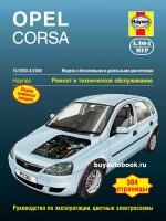 Руководство по ремонту и эксплуатации Opel Corsa. Модели с 2003 по 2006 год выпуска, оборудованные бензиновыми и дизельными двигателями