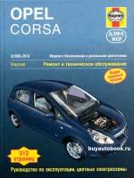Руководство по ремонту и эксплуатации Opel Corsa. Модели с 2006 по 2010 год выпуска, оборудованные бензиновыми и дизельными двигателями