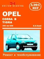 Руководство по ремонту и эксплуатации Opel Corsa B / Opel Tigra. Модели с 1993 по 2000 год выпуска, оборудованные бензиновыми и дизельными двигателями