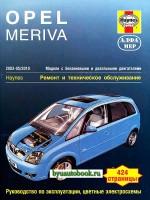 Руководство по ремонту и эксплуатации Opel Meriva. Модели с 2003 по 2010 год выпуска, оборудованные бензиновыми и дизельными двигателями